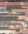 Коллекция грамот Каменск-Уральских десантников за 2013 год