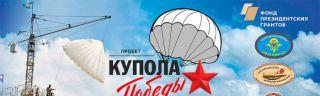 В рамках проекта «Купола Победы» приглашаются все желающие совершить бесплатный прыжок с парашютом