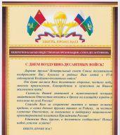 Поздравления от московских товарищей