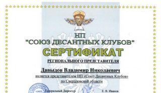 Владимир Давыдов назначен представителем общероссийского Союза Десантных Клубов